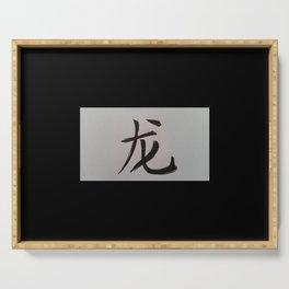 Chinese zodiac sign Dragon black Serving Tray