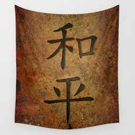 Calligraphy -  Chinese Peace Character on Granite Wall Tapestry