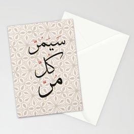 سيمر كل مر - Arabic Quotes Stationery Cards