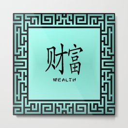 "Symbol ""Wealth"" in Green Chinese Calligraphy Metal Print"