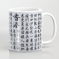 calligraphy Mugs featuring Chinese calligraphy by byeolsan