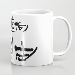 TOWARD HORIZON Coffee Mug