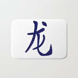 Chinese Year of the Dragon Bath Mat