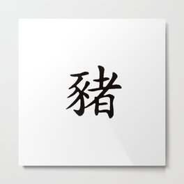 Chinese zodiac sign Pig Metal Print