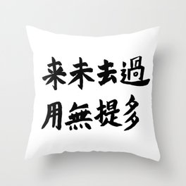 No future no past in Chinese characters  Throw Pillow