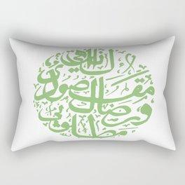 Arabic Calligraphy Pale Green Circle Rectangular Pillow