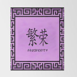 "Symbol ""Prosperity"" in Mauve Chinese Calligraphy Throw Blanket"