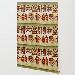 Chinese writing on the wall Wallpaper