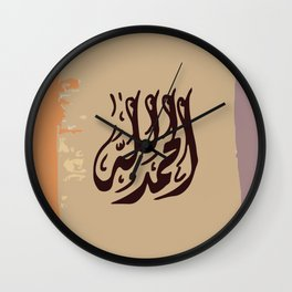 All Praise Is Due To Allah Alone, Arabic And Islamic calligraphy And Typography, Alhamdulillah  Wall Clock