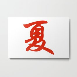 Chinese characters of Summer Metal Print