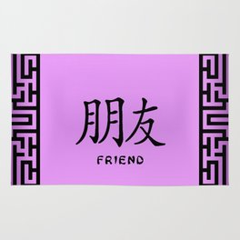 """Symbol """"Friend"""" in Mauve Chinese Calligraphy Rug"""