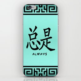 "Symbol ""Always"" in Green Chinese Calligraphy iPhone Skin"