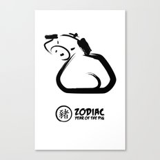 Chinese Zodiac - Year of the Pig Canvas Print