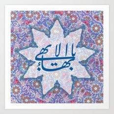 Baha'i Greatest Name Art Print