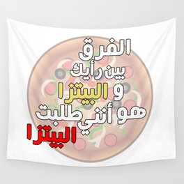 The Difference between your Opinion and Pizza (Arabic) Wall Tapestry
