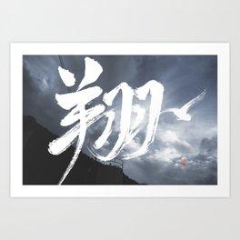 SOAR——翔—— Art Print