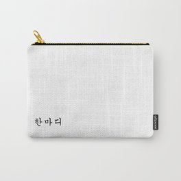 A Word (Korean) Carry-All Pouch