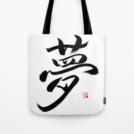 """Yume - """"Dream"""" Tote Bag"""