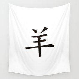 Chinese zodiac sign Goat Wall Tapestry