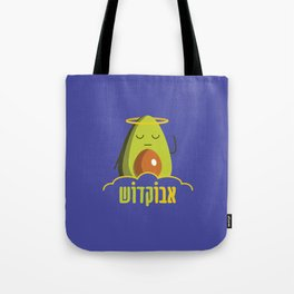 Avokadosh (Holy Guacamole) Tote Bag