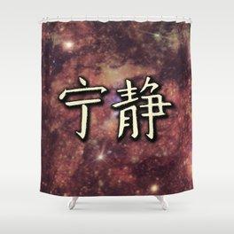 Golden Serenity Shower Curtain