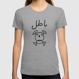 """Abu Antar's Right Arm """"Batel"""" Tattoo Vol. I  T-shirt"""