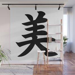 美 - Beauty in Japanese Wall Mural