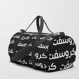 Crossfit Arabic Duffle Bag