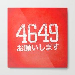 4649 Yoroshiku onegaï Shimasu Metal Print