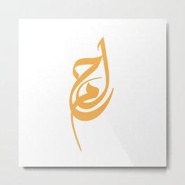ornament and Arabic name Metal Print
