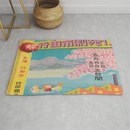 Japan Vintage Travel Poster, Gyoda Japanese Festival Rug