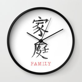 Chinese symbol of family Wall Clock