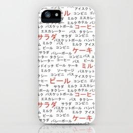 Japanese Culture - Katakana Typography pattern iPhone Case