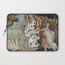 Persian mix: Birth of Venus Laptop Sleeve
