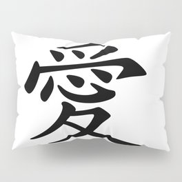 Traditional Chinese character for Valentine Love Pillow Sham