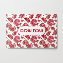 Watercolor Pomegranates Hebrew Shabbat Shalom Jewish Art Metal Print