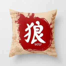 Japanese kanji - Wolf Throw Pillow