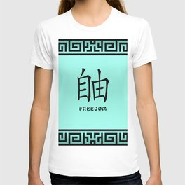 """Symbol """"Freedom"""" in Green Chinese Calligraphy T-shirt"""