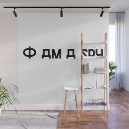 I AM A SPY (Russian) Wall Mural
