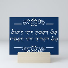 All Who Are Hungry - a Welcoming Hebrew Haggadah Quote Mini Art Print