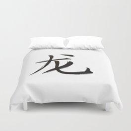Chinese zodiac sign Dragon Duvet Cover
