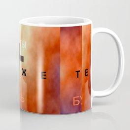 Стоп Война_02 от Виктория Дерегус Coffee Mug