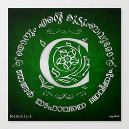 Joshua 24:15 - (Silver on Green) Monogram C Canvas Print