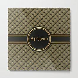 Russian Art Deco Metal Print
