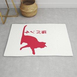 Neko Cat Punch Design. Funny  Gift for Japanese Students design Rug