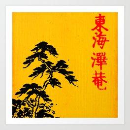 Vintage oriental tree Art Print