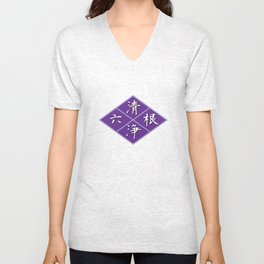 """""""Purification of the six roots of perception"""" in Kanji Unisex V-Neck"""