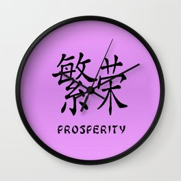 """Symbol """"Prosperity"""" in Mauve Chinese Calligraphy Wall Clock"""