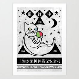 Shanghai Fruit Shop Cat Guard Inc. (B/W) Art Print