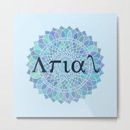 Arial Mandala #abstract #mandala #society6 Metal Print